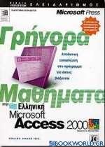 Γρήγορα μαθήματα στην ελληνική Microsoft Access 2000