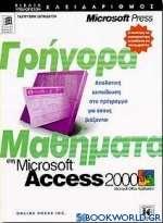 Γρήγορα μαθήματα στη Microsoft Access 2000