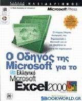 Ο οδηγός της Microsoft για το ελληνικό Microsoft Excel 2000