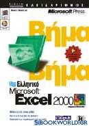 Ελληνικό Microsoft Excel 2000 βήμα βήμα
