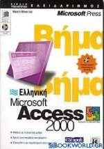 Ελληνική Microsoft Access 2000 βήμα βήμα