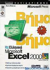 Microsoft Excel 2000 βήμα βήμα