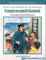 Η ιστορία του καπετάν Κωνσταντή