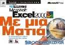 Ελληνικό Microsoft Excel 2000 με μια ματιά