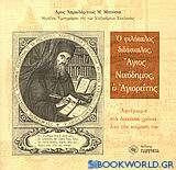 Ο φιλόκαλος διδάσκαλος, Άγιος Νικόδημος ο Αγιορείτης