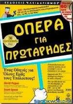 Όπερα για πρωτάρηδες
