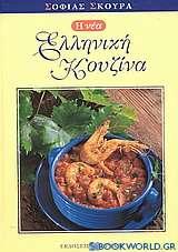 Η νέα ελληνική κουζίνα