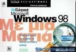 Ελληνικά Microsoft Windows 98 με μια ματιά