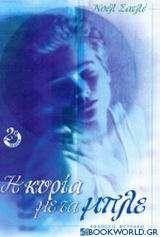 Η κυρία με τα μπλε