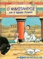 Ο Μινώταυρος και η αρχαία Κνωσός