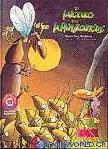 Το μυστικό της μυρμηγκούπολης