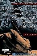Ο ελληνικός εμφύλιος πόλεμος στη μεταπολεμική πεζογραφία 1946-1958