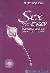 Sex για έναν