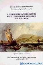 Η ελληνικότητα της Σμύρνης και ο ρόλος των Μ. δυνάμεων στη Μικρασία