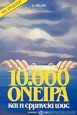 10.000 όνειρα και η ερμηνεία τους