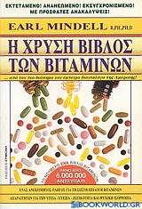 Η χρυσή βίβλος των βιταμινών