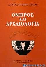 Όμηρος και αρχαιολογία