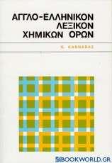 Αγγλο-ελληνικόν λεξικόν χημικών όρων