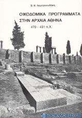 Οικοδομικά προγράμματα στην Αθήνα από το 479 έως το 431 π.Χ.