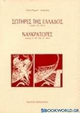 Σωτήρες της Ελλάδος. Ναυκράτορες