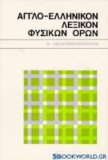 Αγγλο-ελληνικόν λεξικόν φυσικών όρων
