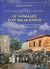 Οι νομάδες των Βαλκανίων