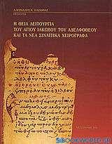 Η Θεία Λειτουργία του Αγίου Ιακώβου του Αδελφοθέου και τα νέα σιναϊτικά χειρόγραφα