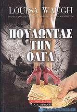 Πουλώντας την Όλγα