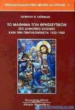 Το μάθημα των θρησκευτικών στο δημοτικό σχολείο κατά την πεντηκονταετία 1932-1982