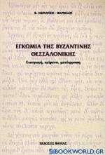 Εγκώμια της βυζαντινής Θεσσαλονίκης