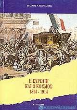 Η Ευρώπη και ο κόσμος 1814-1914