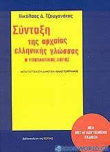 Σύνταξη της αρχαίας ελληνικής γλώσσας