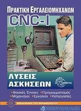Πρακτική εργαλειομηχανών ηλεκτρονικού και αριθμητικού ελέγχου (CNC) I