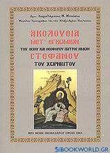 Ακολουθία μετ' εγκωμίων του οσίου και θεοφόρου πατρός ημών Στεφάνου του Χωρηβίτου