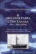 Η ωκεανογραφία στην Ελλάδα