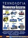Τεχνολογία μηχανολογικών κατασκευών