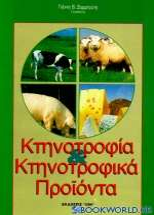 Κτηνοτροφία και κτηνοτροφικά προϊόντα