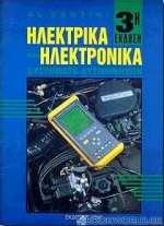 Ηλεκτρικά και ηλεκτρονικά συστήματα αυτοκινήτων