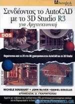 Συνδέοντας το AutoCAD με το 3D studio R3 για αρχιτεκτονική