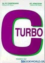 Turbo C