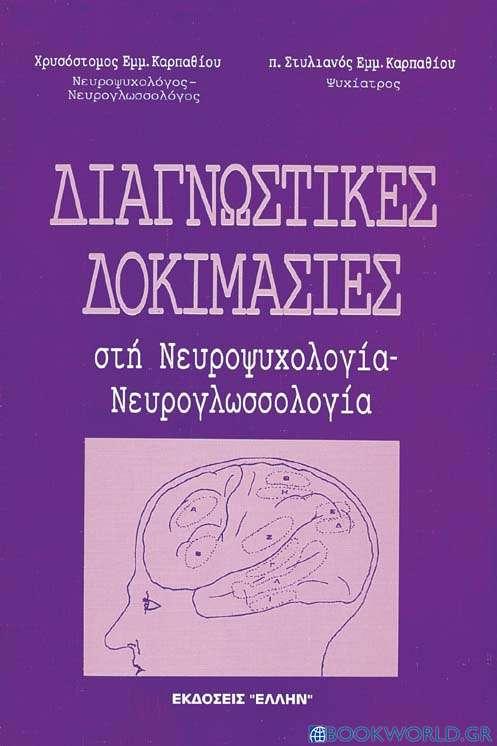 Διαγνωστικές δοκιμασίες στη νευροψυχολογία - νευρογλωσσολογία