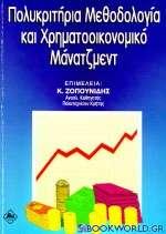 Πολυκριτήρια μεθοδολογία και χρηματοοικονομικό μάνατζμεντ