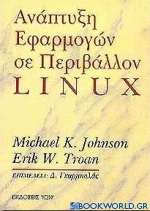 Ανάπτυξη εφαρμογών σε περιβάλλον linux