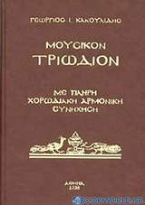 Μουσικόν Τριώδιον