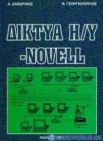 Δίκτυα Η/Υ novell