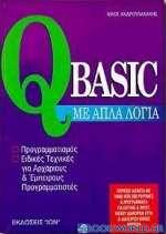 Η QBasic με απλά λόγια