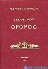 Βυζαντινός όρθρος