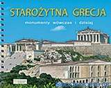 Starożytna Crecja