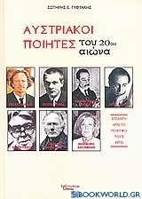 Αυστριακοί ποιητές του 20ου αιώνα