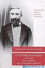 Ο Παύλος Καλλιγάς (1814-1896) και η ίδρυση του ελληνικού κράτους